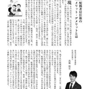 ハウスくん通信Vol.86 縦/不動産トレ